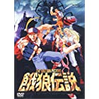 THE MOTION PICTURE 餓狼伝説 [DVD]