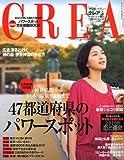 CREA ( クレア ) 2010年 03月号 [雑誌]
