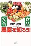 安全食品農薬を知ろう!