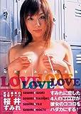 桜井すみれ写真集 LOVE LOVE LOVE LOVE