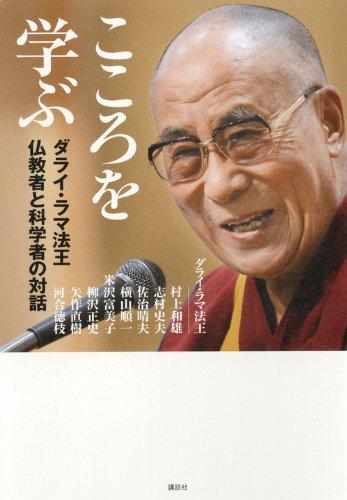 こころを学ぶ ダライ・ラマ法王 仏教者と科学者の対話の詳細を見る