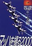 飛行機写真撮影マニュアル―マッハを撮る2000 (グリーンアロー・グラフィティ) 画像