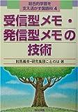 総合的学習を支え活かす国語科〈4〉受信型メモ・発信型メモの技術