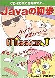Javaの初歩 Mission J [CD-ROM付き]
