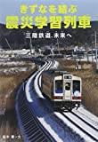 きずなを結ぶ震災学習列車―三陸鉄道、未来へ (感動ノンフィクションシリーズ)