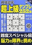 段位認定超上級ナンプレ252題傑作選 vol.11 (白夜ムック Vol. 581 白夜書房パズルシリーズ)