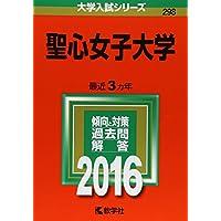 聖心女子大学 (2016年版大学入試シリーズ)