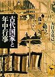 古代国家と年中行事 (講談社学術文庫)