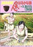 NHK日本人はるかな旅〈4〉イネ、知られざる1万年の旅―大陸から水田稲作を伝えた弥生人