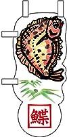 ユニークカットミニのぼり旗 鰈と笹 No.25906 (受注生産)