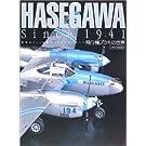 Hasegawa since 1941—世界のファンを魅了するモデルのすべて (イカロスMOOK)