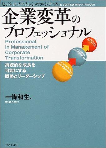 企業変革のプロフェッショナル (ビジネス・プロフェッショナルシリーズ)の詳細を見る