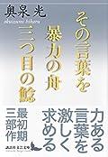 奥泉光『その言葉を/暴力の舟/三つ目の鯰』の表紙画像