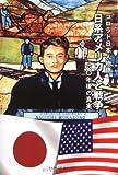 コロラド日本人物語 日系アメリカ人と戦争―六〇年後の真実 (Parade books)