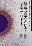 叢書想像する平安文学 (第1巻)
