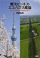 観光ビジネス・エコノミクス概論: 地方における新たな市場創出に向けて