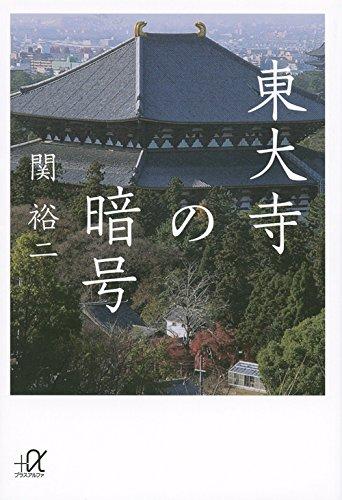 東大寺の暗号 (講談社+α文庫)