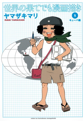 世界の果てでも漫画描き 1 キューバ編 (創美社コミックス)の詳細を見る