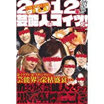 2012年消える芸能人はコイツだ (ミッシィコミックス)