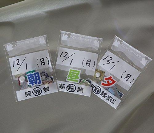 薬の飲み忘れと飲み過ぎを防ぐ 開封しやすい薬袋「ラクしてゴックン」あさ70枚・ひる70枚・ゆう(よる)70枚のセット(テープ付、開封ミシン目入り)【実用新案・意匠登録済】