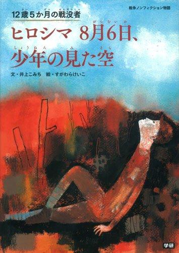 ヒロシマ 8月6日、少年の見た空: 12歳5か月の戦没者 (戦争ノンフイクション物語)の詳細を見る
