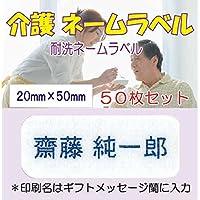 介護お名前シール 衣類用アイロンラベル(施設入所用 名前印刷 介護ネームシール)50枚セット (20mm×50mm, 白)
