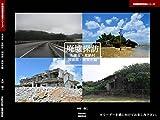 沖縄廃墟写真集シリーズ02 廃墟探訪 名護市・恩納村・国頭郡・南城市編