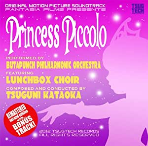 Princess Piccolo Original Soundtrack [Remastered 2nd Edition]