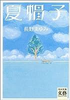 夏帽子 (河出文庫―文芸COLLECTION)