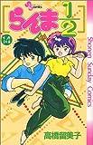 らんま1/2 (14) (少年サンデーコミックス)