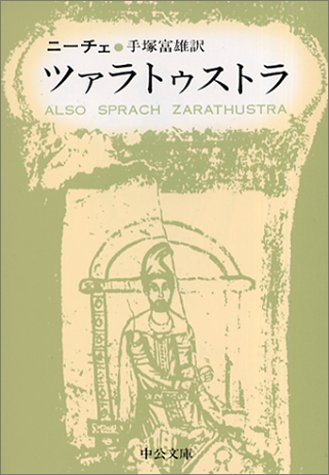 ツァラトゥストラ (中公文庫)の詳細を見る