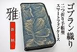 アイフォン7ケース手帳型 雅 7G-10西陣織 正絹 ギフト最適