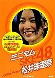 ミニマム SKE48 松井珠理奈