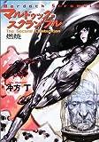 マルドゥック・スクランブル―The Second Combustion 燃焼 (ハヤカワ文庫JA)