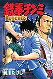 鉄拳チンミLegends(7) (講談社コミックス月刊マガジン)