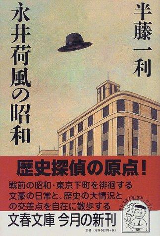 永井荷風の昭和 (文春文庫)