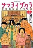 サマヨイザクラ裁判員制度の光と闇 上 / 郷田 マモラ のシリーズ情報を見る