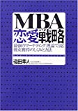 「MBA」恋愛戦略―最強のマーケティング理論で説く彼女獲得のしくみと方法