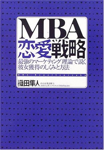 「MBA」恋愛戦略―最強のマーケティング理論で説く彼女獲得のしくみと方法の詳細を見る