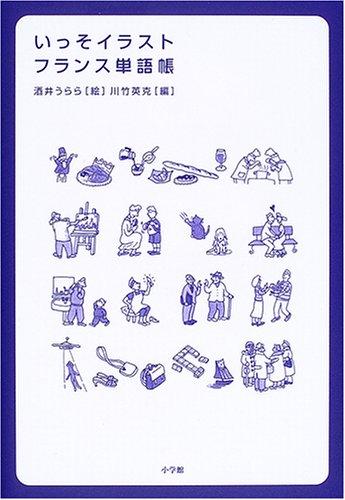 いっそイラスト・フランス単語帳の詳細を見る
