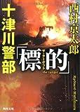十津川警部「標的(ザ・ターゲット)」 (角川文庫)