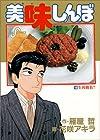 美味しんぼ 第18巻