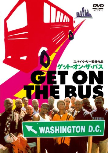 ゲット・オン・ザ・バス [DVD]