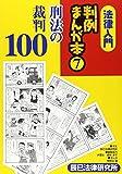 法律入門 判例まんが本〈7〉刑法の裁判100