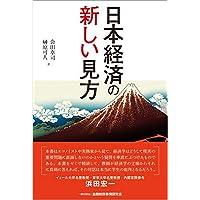 日本経済の新しい見方