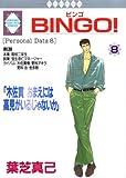 BINGO! (8) (冬水社・いち好きコミックス)