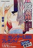 鳳凰飛翔 〜華焔、江を薙ぐ〜 (かぜ江シリーズ) (コバルト文庫)