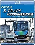 西武鉄道 S-TRAIN 40000系運転席展望【ブルーレイ版】...[Blu-ray/ブルーレイ]