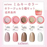 【送料無料 日本製】Salone ミルキーカラージェル5個セット 暖かく大人可愛いトレンドカラー