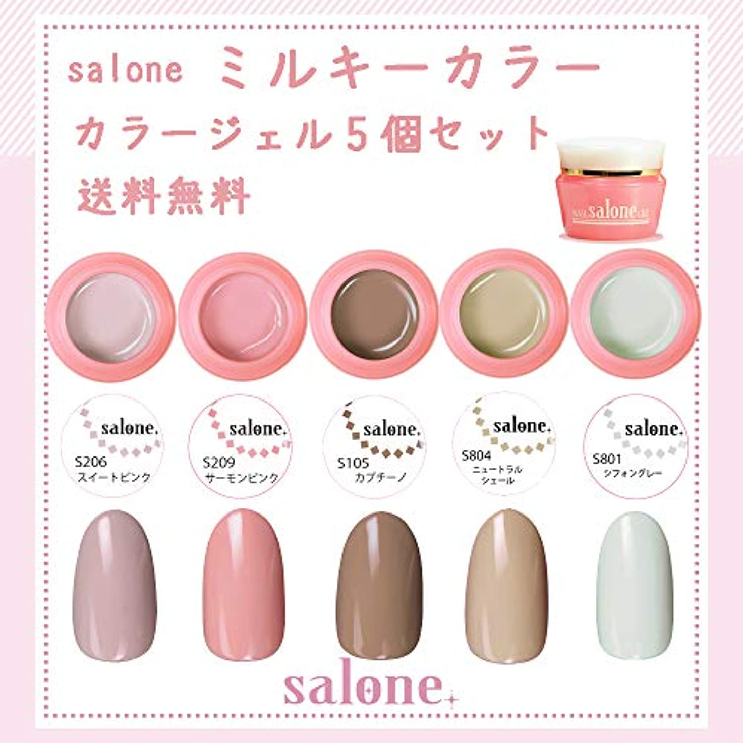 アフリカクレジット宗教的な【送料無料 日本製】Salone ミルキーカラージェル5個セット 暖かく大人可愛いトレンドカラー